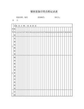 锯床设备日常点检记录表.doc