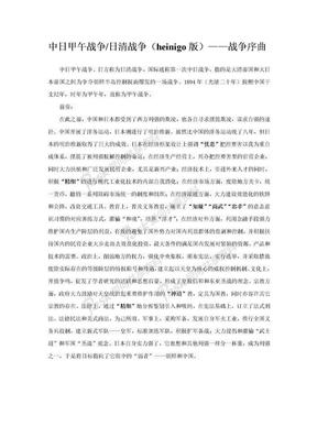 中日甲午战争/日清战争(heinigo版)——战争序曲.doc