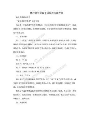姚村镇中学扁平式管理实施方案.doc
