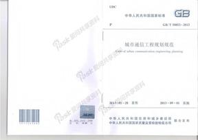城市通信工程规划规范GBT 50583-2013(扫描版).pdf