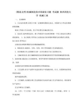 (精选文档)机械制造技术基础复习题 考试题 陕西科技大学 机械工业.doc