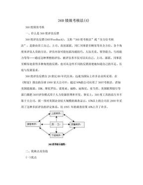 360绩效考核法(4).doc
