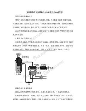 第四代核能系统的特点及其热力循环.doc