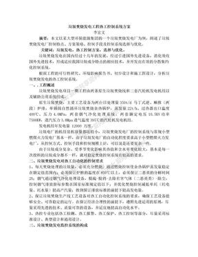垃圾焚烧发电厂热工控制方案.doc