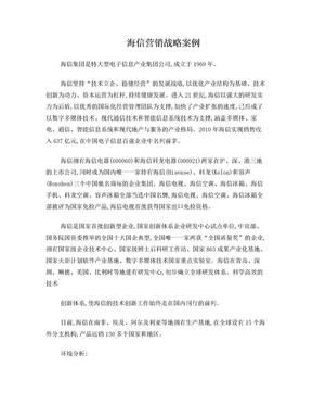 海信营销战略案例.doc