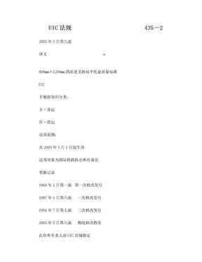 欧标托盘标准UIC 435-2.doc