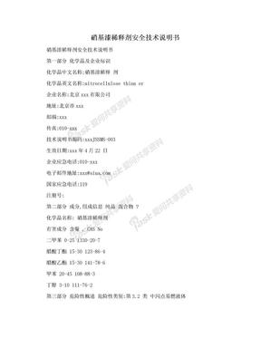 硝基漆稀释剂安全技术说明书.doc
