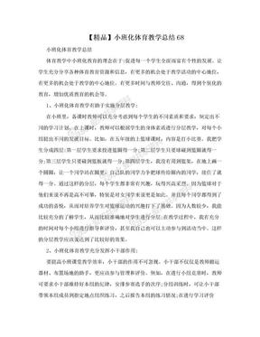 【精品】小班化体育教学总结68.doc