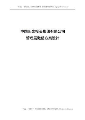 投资集团管理层持股方案.doc