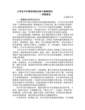 小学写字教学现状分析与策略研究开题报告.doc