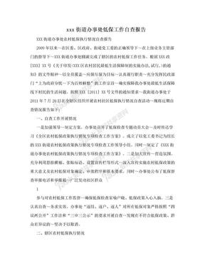 xxx街道办事处低保工作自查报告.doc