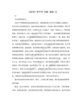 《高兴》贾平凹  电影  郭涛  32.doc