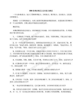 500强IQ测试之反应能力测试.docx