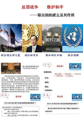 联合国.ppt