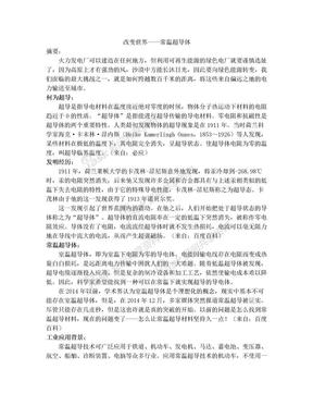 科技小论文:常温超导体.doc