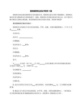 股东股权转让协议书范本3篇.docx