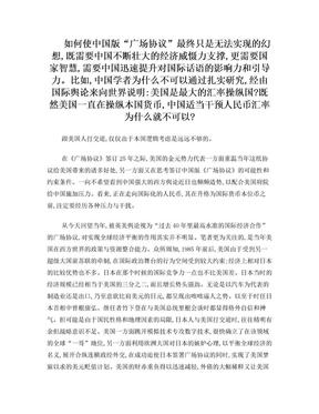 警惕广场协议幽灵游荡中国上空.doc