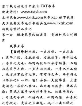 脂砚斋重评石头记.PDF