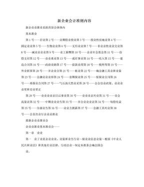 新企业会计准则内容.doc