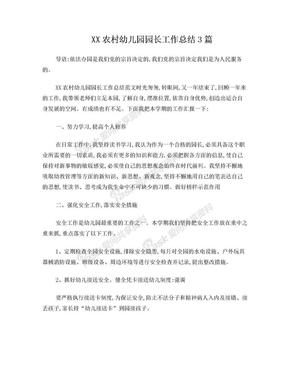 XX农村幼儿园园长工作总结3篇.doc