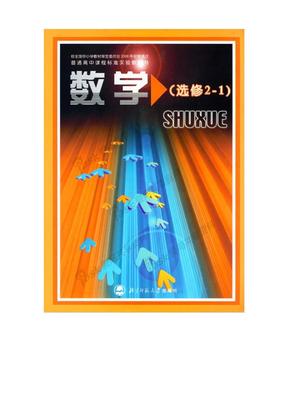 高中数学-选修2-1(北师大版).doc