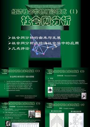 经济社会学-04_理论模式一:社会网分析.ppt