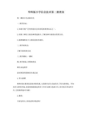华师版小学信息技术第二册教案.doc