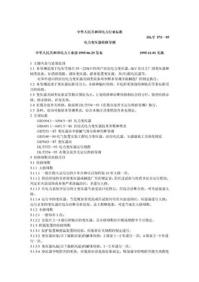 DLT573-95《电力变压器检修导则》.doc