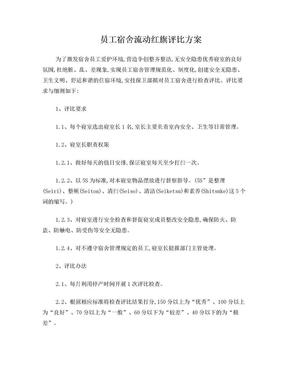宿舍流动红旗评比方案.doc