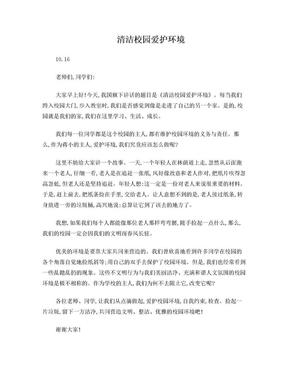 国旗下讲话清洁校园 爱护环境.doc