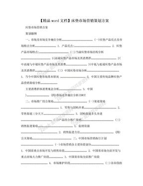 【精品word文档】床垫市场营销策划方案.doc