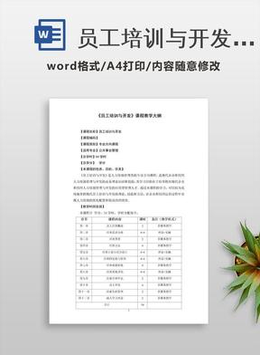 员工培训与开发教学大纲明细.doc