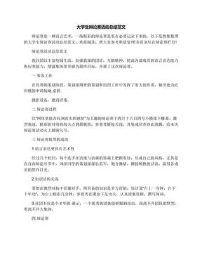 大学生辩论赛活动总结范文.docx