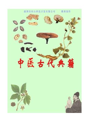 黄帝八十一难经.pdf
