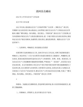 2011年公路养护安全生产工作总结.doc
