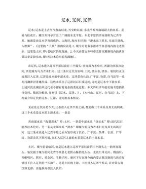 辽水,辽河,辽泽.doc