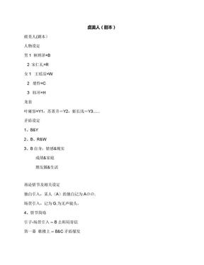 虞美人(剧本).docx