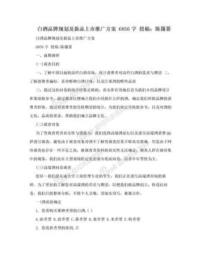 白酒品牌规划及新品上市推广方案 6856字 投稿:陈簼簽.doc
