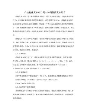 ☆结构化文本(ST)是一种高级的文本语言.doc