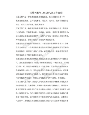 压缩天然气CNG加气站工作流程.doc