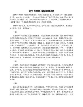 2015年教师个人德能勤绩廉总结.docx
