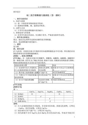 初三化学推断题专题训练.doc