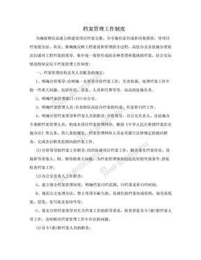 档案管理工作制度.doc