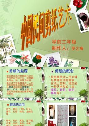 中国民间剪纸艺术优秀课件.ppt