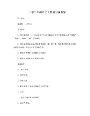 小学三年级语文上册复习课教案_9.doc