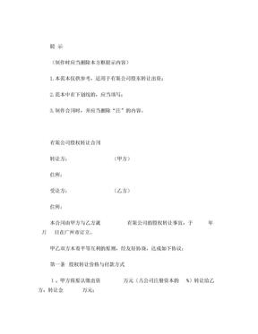 股权转让合同范本-广州工商行政管理局.doc