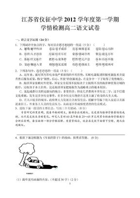 江苏省仪征中学2011-2012学年度第一学期学情检测高二语文试题.doc