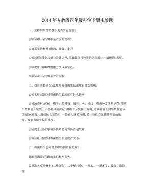 2014年人教版四年级科学下册实验题.doc