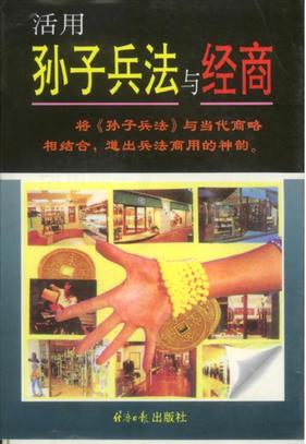 [经典名著] - 活用孙子兵法与经商 .pdf