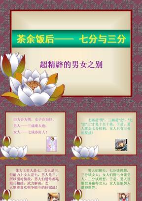 【茶】茶余后七分与三分.ppt